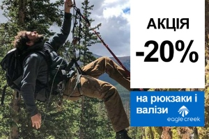 Скидки на Eagle Creek -20% до конца лета!