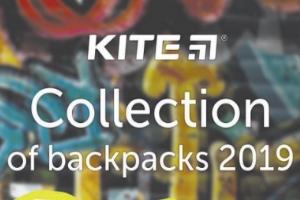 Коллекция KITE 2019 уже в продаже!