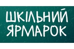 Лучшие школьные ярмарки 2018 года в Киеве: адреса и даты